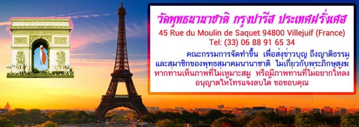 Wat Buddhananachat  วัดพุทธนานาชาติ ปารีส